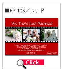 引き出物・結婚内祝フォトメッセージカード BP-103 レッド ギフトマン