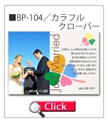 引き出物・結婚内祝フォトメッセージカード BP-104 カラフルクローバー ギフトマン