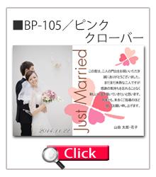 引き出物・結婚内祝フォトメッセージカード BP-105 ピンククローバー ギフトマン