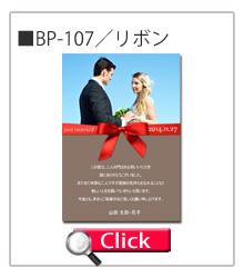 引き出物・結婚内祝フォトメッセージカード BP-107 リボン ギフトマン