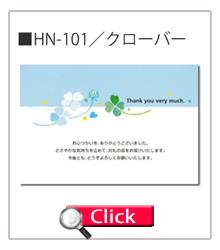 御礼・各種内祝メッセージカード HN-101 クローバー ギフトマン