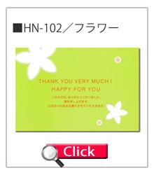 御礼・各種内祝メッセージカード HN-102 フラワー ギフトマン