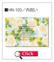 御礼・各種内祝メッセージカード HN-103 内祝い ギフトマン