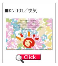 快気内祝メッセージカード KN-101 快気 ギフトマン