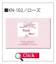 快気内祝メッセージカード KN-102 ローズ ギフトマン