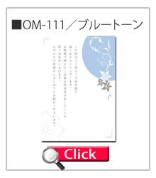 香典返し・法事メッセージカード OM-111 ブルートン ギフトマン
