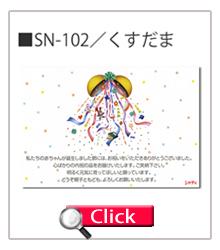 出産内祝いメッセージカード SN-102 くす玉 ギフトマン