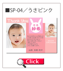 出産内祝いフォトメッセージカード SP-04 うさピンク ギフトマン