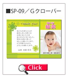 出産内祝いフォトメッセージカード SP-09 Gクローバー ギフトマン