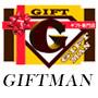 ギフトマン