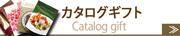 カタログギフト