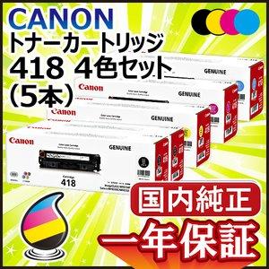 【5%OFF】 送料無料 CANON トナーカートリッジ418 (ブラック2本セット イエロー マゼンタ シアン) 4色5本セット 国内純正品, 昇永堂 d73884ce