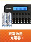 充電池用充電器8本タイプ