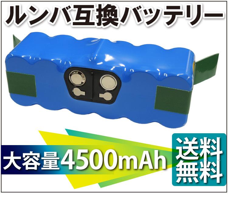 ルンバ互換バッテリー 大容量4500mAh