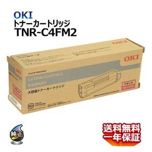 限定版 送料無料 OKI トナーカートリッジ TNR-C4FM2 OKI 大容量 マゼンタ TNR-C4FM2 大容量 国内純正品, アートエム:a33dff97 --- blog.buypower.ng