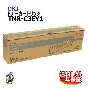 カウくる 送料無料 イエロー OKI トナーカートリッジ 送料無料 TNR-C3EY1 TNR-C3EY1 イエロー 国内純正品, リンコナダ:f8516fad --- blog.buypower.ng
