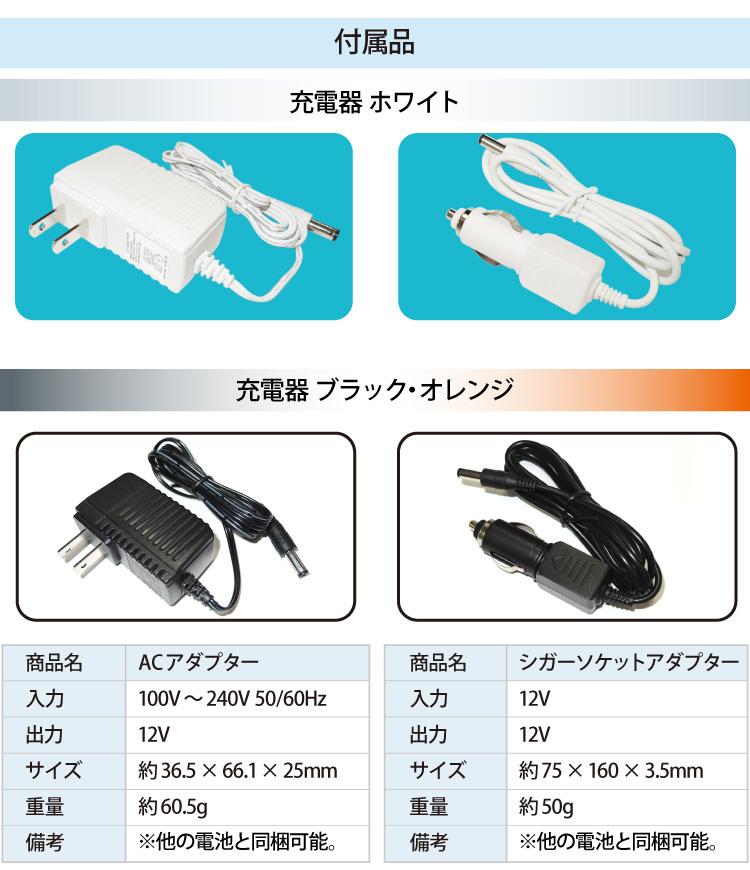 付属品 ACアダプター 入力100V~240V 50/60Hz 出力12V サイズ約36.5×66.1×25mm 重量約60.5g シガーソケットアダプター 入力12V 出力12V サイズ約75×160×3.5mm 重量約50g