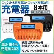 充電池8本タイプ