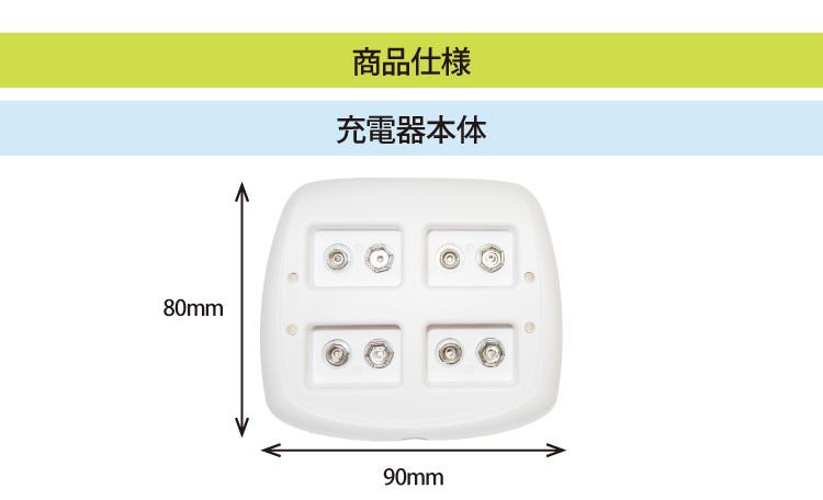 充電器本体サイズ 約90×80×22mm