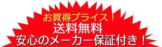 タチカワ・送料無料