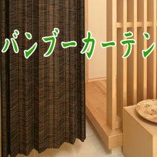 竹製カーテン