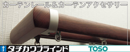 タチカワブラインド&トーソーカーテンレール!