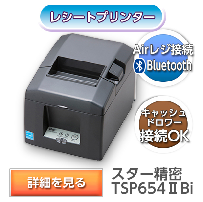 スター精密 TSP654ⅡBi