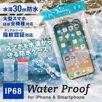 fb3d1a46dd 指紋認証対応 5.5インチまでのスマホ IP68取得で最高水準の防塵防水性能のクリアカラ.