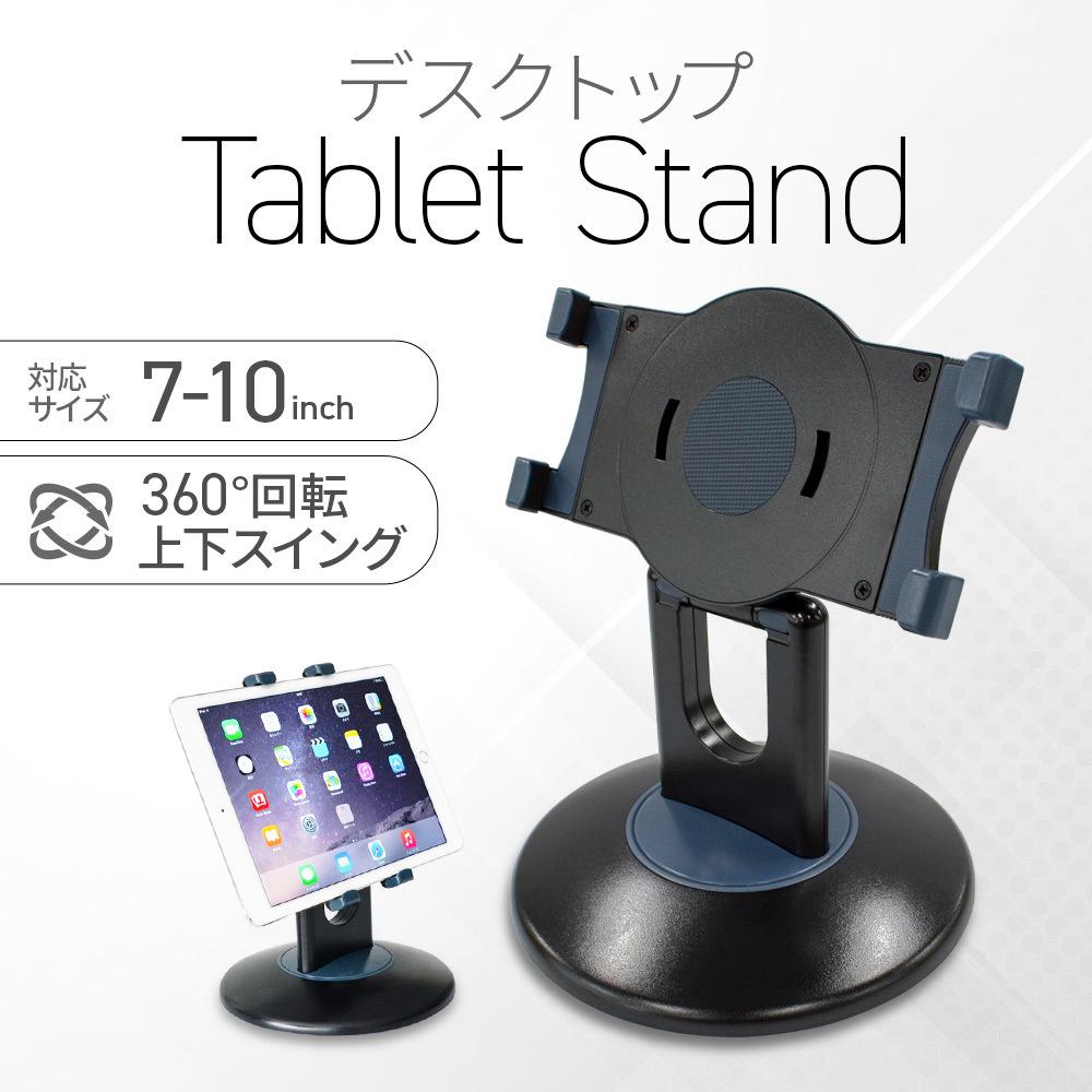 ipadair2対応 卓上タブレットスタンド タブレットpc ブラック アイパッドエアー2 固定 キッチン リビング オフィス テラス 寝室 空間活用 360° 簡単ホールド ワンタッチ着脱 デスクタイプ 7~10インチ