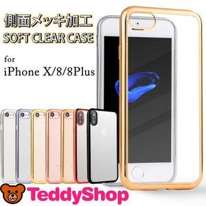 iPhone X iPhone8 iPhone7 ケースiPhone8Plus iPhone7 Plus ケースiPhone6s Plus iPhone6 Plus iPhone SE ケースiPhone5s iPhone5 クリアケースソフトアイフォン7 アイフォン6s アイフォン5s カバースマホケースシンプル側面メッキ加工薄い透明クリーンTPU 軽量