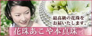 花珠あこや本真珠 最高級の花珠をお届いたします。