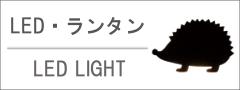 LED・ランタン