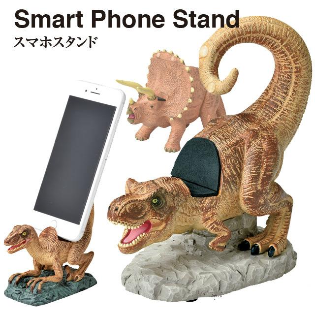 恐竜スマホスタンド