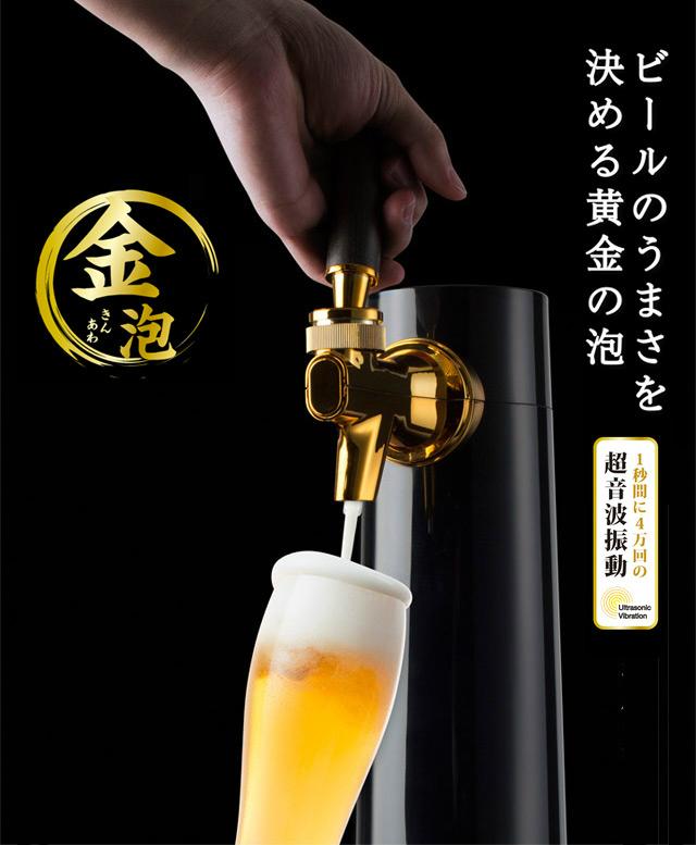 スタンド型ビールサーバー