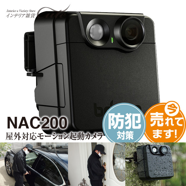 モーションカメラ