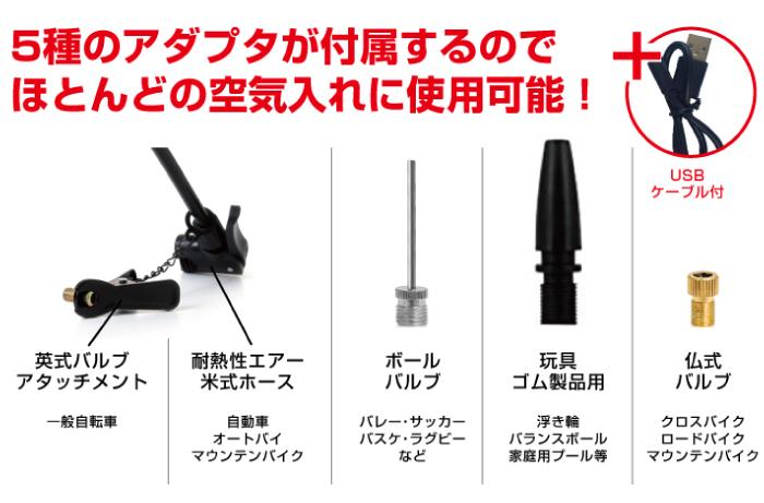 5種のアダプタが付属するのでほとんどの空気入れに使用可能!