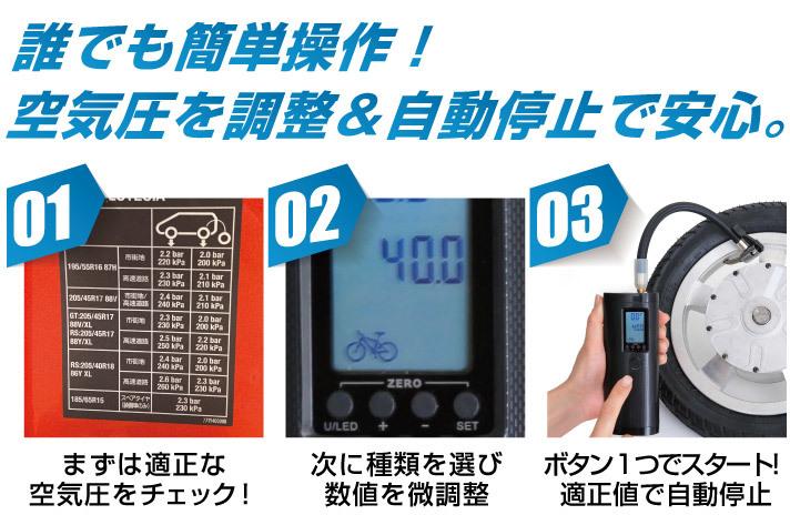 誰でも簡単操作!空気圧を調整&自動停止で安心。