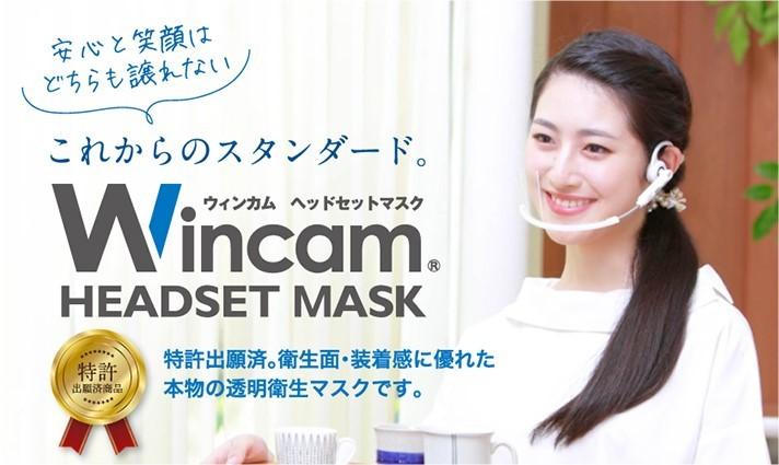 おとどけねっと Wincam ヘッドセットマスク