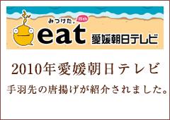 愛媛朝日テレビ