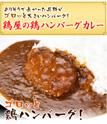コロッケ 鶏ハンバーグ