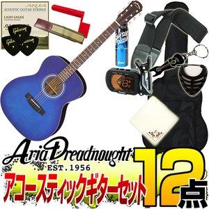 新品同様 Aria Dreadnought -Auditorium- AF-201 -Auditorium- アリア BLS(ブルーサンバースト) Dreadnought【オリジナル12点セット】(アリアドレッドノート)/AF201/アコースティックギター アリア ドレッドノート【送料無料】【国内どこでも送料無料!】, イーツォ(supernova):6ac5a33e --- ancestralgrill.eu.org