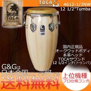 """【名入れ無料】 TOCA/トカ CONGA 4612-1/2NW 4612-1 トゥンバ/2NW カスタムデラックス トゥンバ コンガ ナチュラルウッド12 CONGA 1/2インチ 全国どこでも何でも送料無料!Custom Deluxe Tumba - 12 1/2"""" Natural Wood, 【国際ブランド】:464bd2bb --- pyme.pe"""