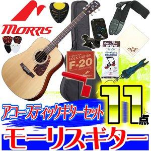 入荷中 Morris(モーリス)【アコースティックギター強力11点セット】M-401 NAT:ナチュラル(M401) onlineshop【送料無料】【国内どこでも送料無料!】, バッグと財布のサンディブラウン:d09d65a0 --- vessel.ff-klempau.de