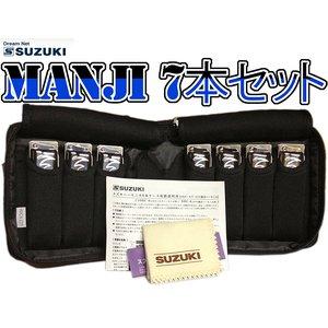 特価商品  SUZUKI(鈴木楽器)10ホールズハーモニカ「MANJI」7本セット M-20-7SET【送料無料 onlineshop】 当店は全商品国内どこでも送料無料!, ステージ演奏会ドレス ツイード:465e3b3d --- pyme.pe