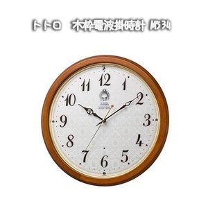 全日本送料無料 【ジブリグッズ】となりのトトロ 木枠電波掛け時計 M534【スタジオジブリ】【ギフト】【ととろ】, 余市郡 446cb31e