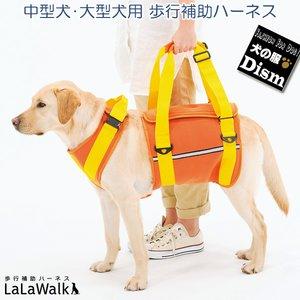 ララウォーク 歩行補助ハーネス 中型犬・大型犬用 ネオプレーンオレンジ 介護用ハーネスLaLaWalk 介護用品