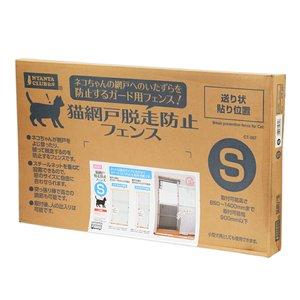 マルカン 猫網戸脱走防止フェンス S 猫 犬 フェンス 関東当日便
