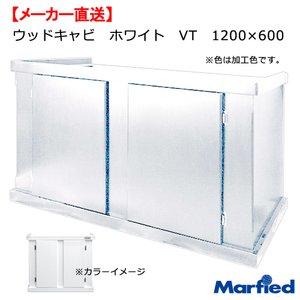 売上実績NO.1 (組立済)メーカー直送 水槽台 ウッドキャビ ホワイト VT 1200×600 同梱 charm 別途送料, ふわふわkitchenシュシュ:423ffac6 --- hundeteamschule-shop.de