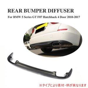 一番人気物 AL 車用外装パーツ リア リップ ディフューザー 適用: BMW 5 シリーズ GT F07 ハッチバック 4 ドア 2010-2017 カーボンファイバー AL-DD-7725, インポートマルシェ 2944698c