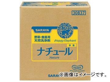 100%安い サラヤ 給食用ナチュール洗剤 20kg BIB 30837(7536941